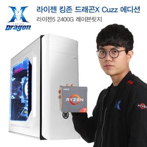라이젠 킹존 드래곤X Cuzz 에디션PC [037209]