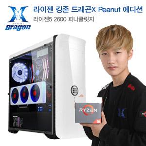 라이젠 킹존 드래곤X Peanut 에디션PC [037210]