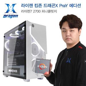 라이젠 킹존 드래곤X PraY 에디션PC [037212]